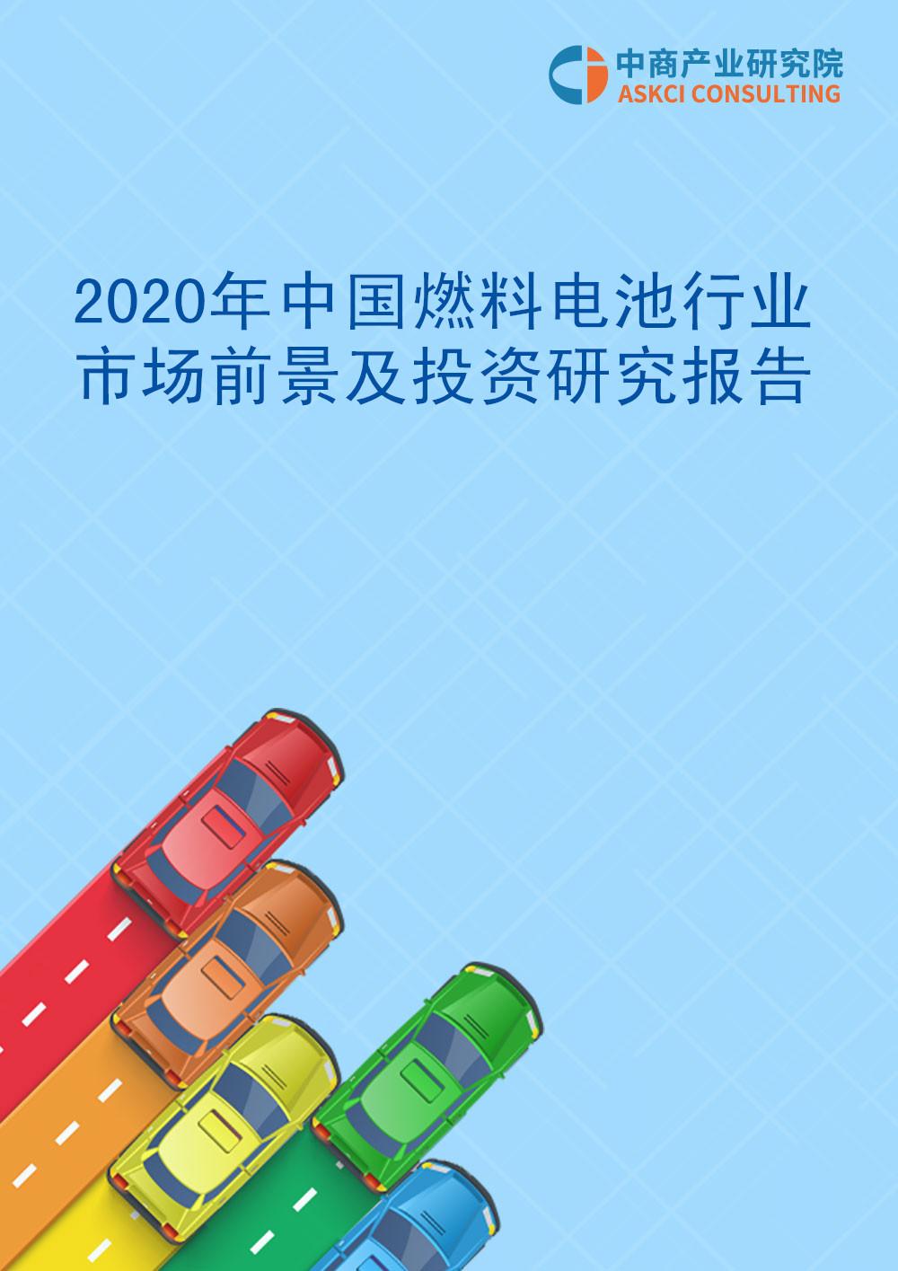 2020年中国燃料电池行业市场前景及投资研究报告