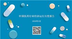 2020年3月中国医药行业经济运行月度报告(全文)