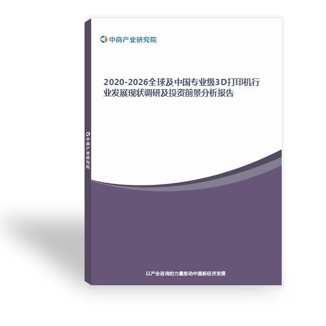2020-2026全球及中国专业级3D打印机行业发展现状调研及投资前景分析报告