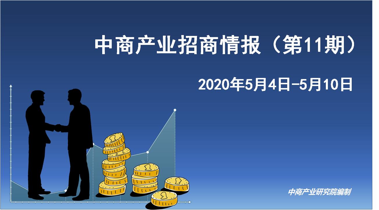 2020年5月中商产业招商情报(第十一期)