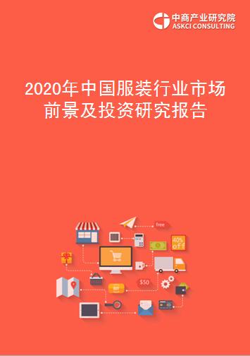 2020年中国服装行业市场前景及投资研究报告