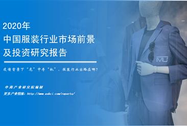 中商产业研究院:《2020年中国服装行业市场前景及投资研究报告》发布