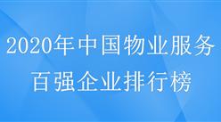 碧桂园物业服务排名第一!2020年中国物业服务企业百强榜单出炉(附完整排名)
