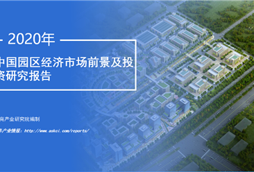 中商產業研究院:《2020年中國園區經濟行業市場前景及投資研究報告》發布