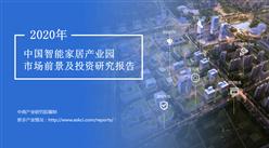 中商產業研究院:《2020年中國智能家居產業園市場前景及投資研究報告》發布