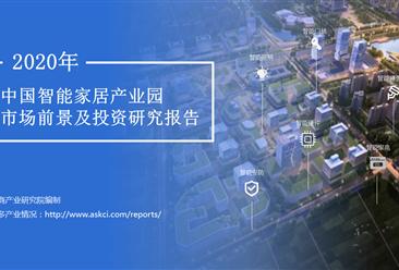 中商产业研究院:《2020年中国智能家居产业园市场前景及投资研究报告》发布