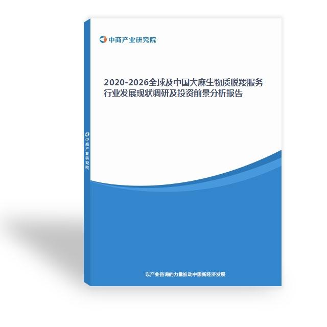 2020-2026全球及中國大麻生物質脫羧服務行業發展現狀調研及投資前景分析報告