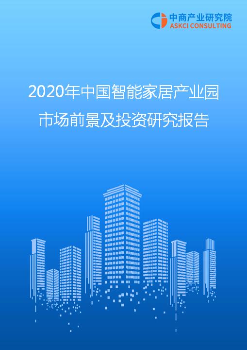 2020年中國智能家居產業園市場前景及投資研究報告