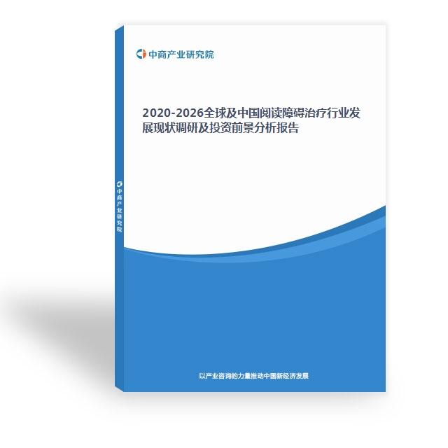2020-2026全球及中国阅读障碍治疗行业发展现状调研及投资前景分析报告