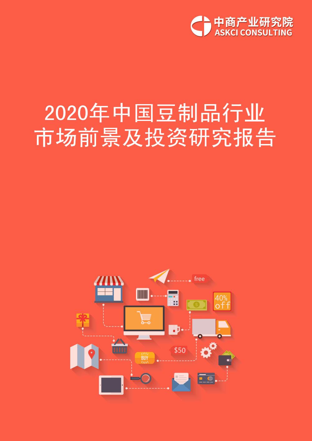 2020年中国豆制品行业市场前景及投资研究报告
