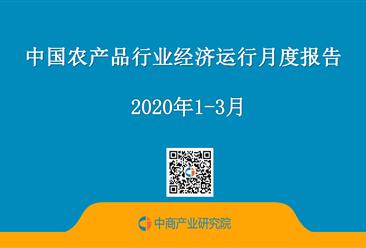 2020年1-3月中国农产品行业经济运行月度报告(附全文)