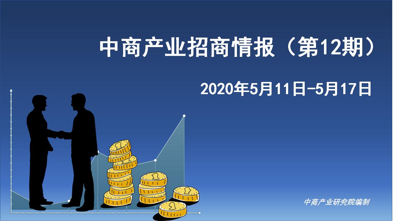 2020年5月中商产业招商情报(第十二期)