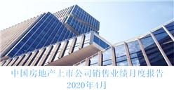 2020年4月中国房地产行业经济运行月度报告(完整版)