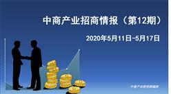 中商產業研究院:《 2020年5月中商產業招商情報(第十二期)》發布
