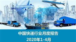 2020年1-4月中國快遞物流行業月度報告(完整版)