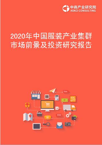 2020年中国服装产业集群市场前景及投资研究报告
