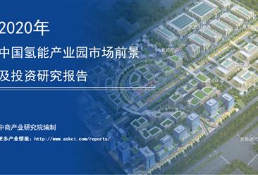 中商產業研究院:《2020年中國氫能產業園市場前景及投資研究報告》發布