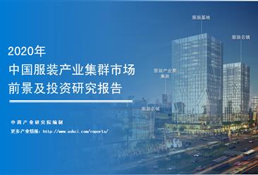 中商产业研究院:《2020年中国服装产业集群市场前景及投资研究报告》发布