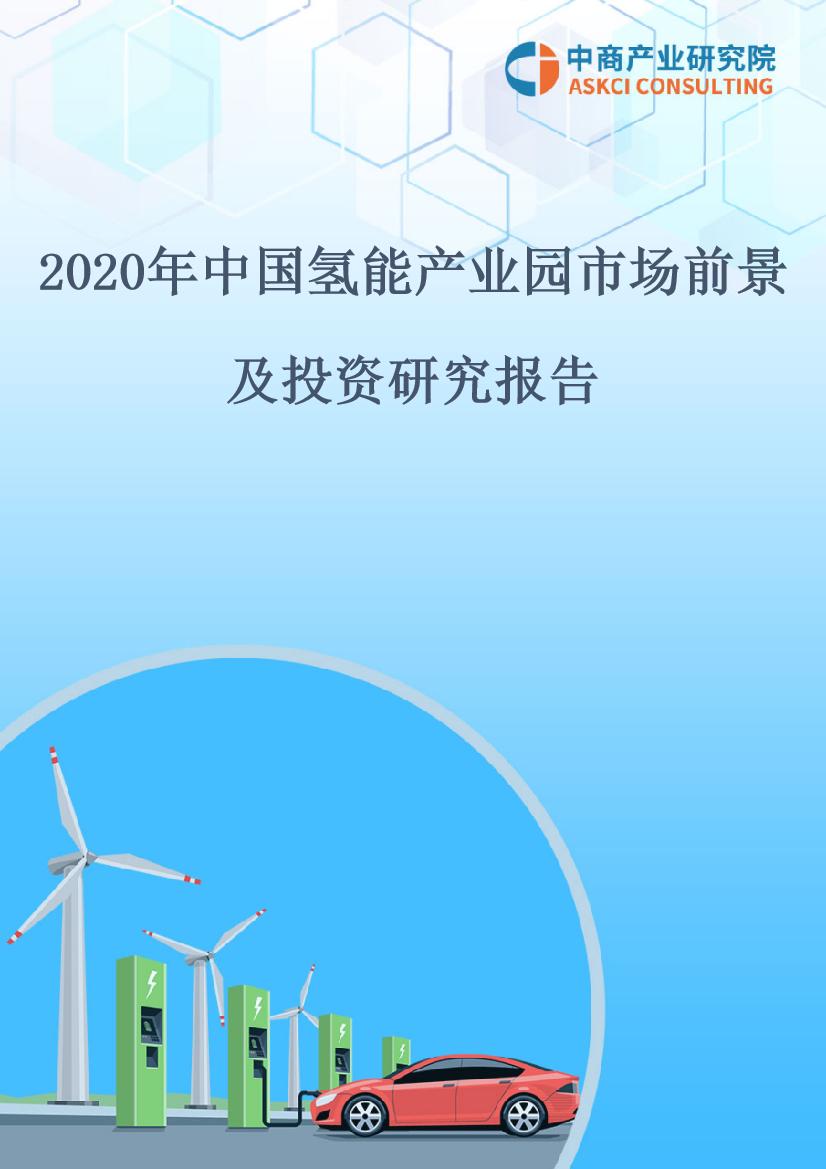 2020年中国氢能产业园市场前景及投资研究报告