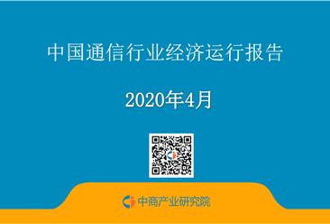 2020年1-4月中国通信行业经济运行月度报告(附全文)