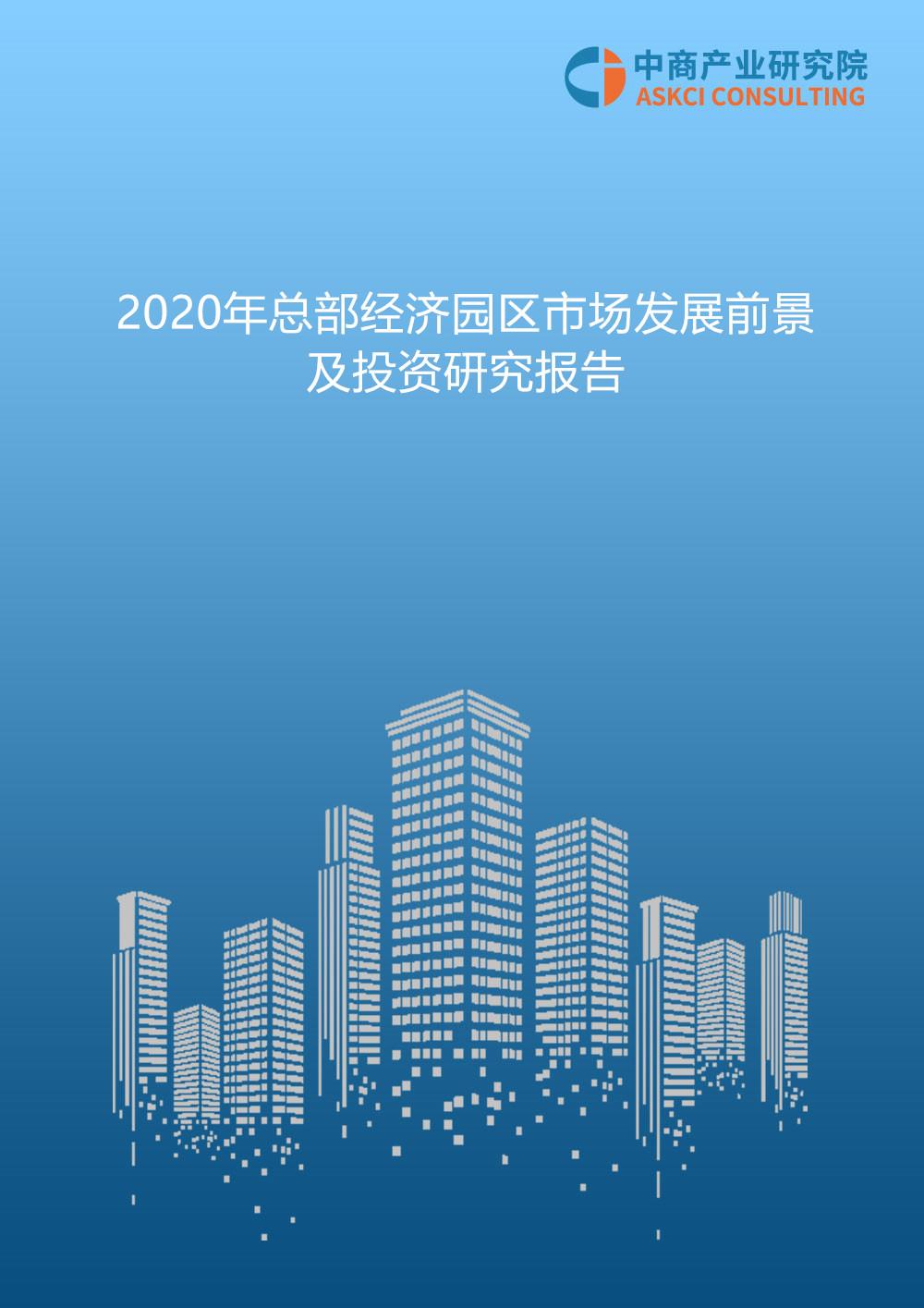 2020年中国总部经济园区行业市场前景及投资研究报告