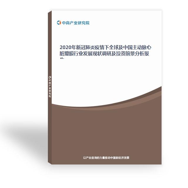 2020年新冠肺炎疫情下全球及中國主動脈心臟瓣膜行業發展現狀調研及投資前景分析報告