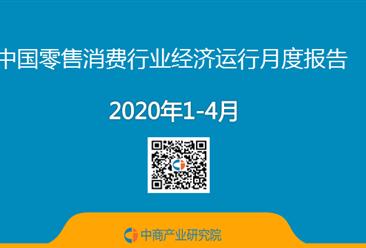 2020年1-4月中国零售消费行业经济运行月度报告(附全文)