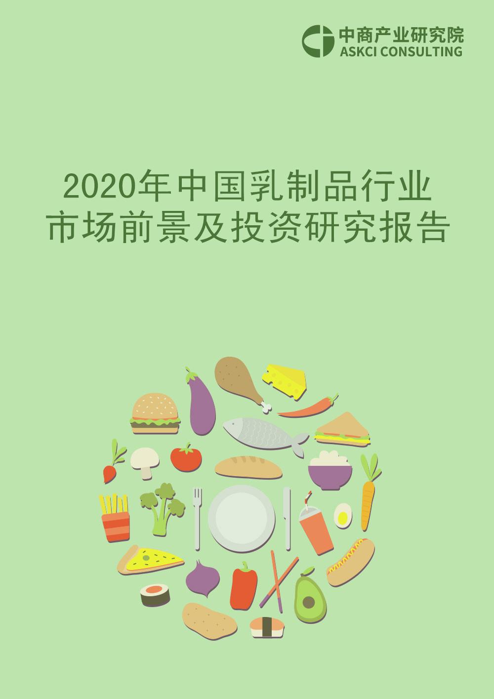 2020年中国乳制品行业市场前景及投资研究报告