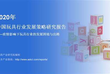 中商产业研究院:《2020年中国玩具行业发展策略研究报告》发布