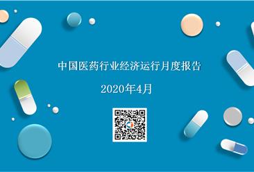 2020年4月中国医药行业经济运行月度报告(全文)