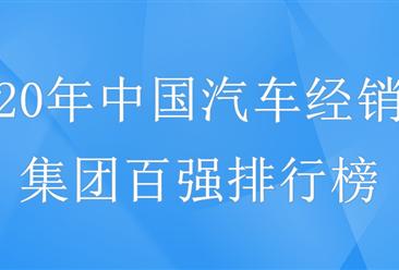 这三家稳居前三!2020年中国汽车经销商集团百强排行榜出炉(附排名)