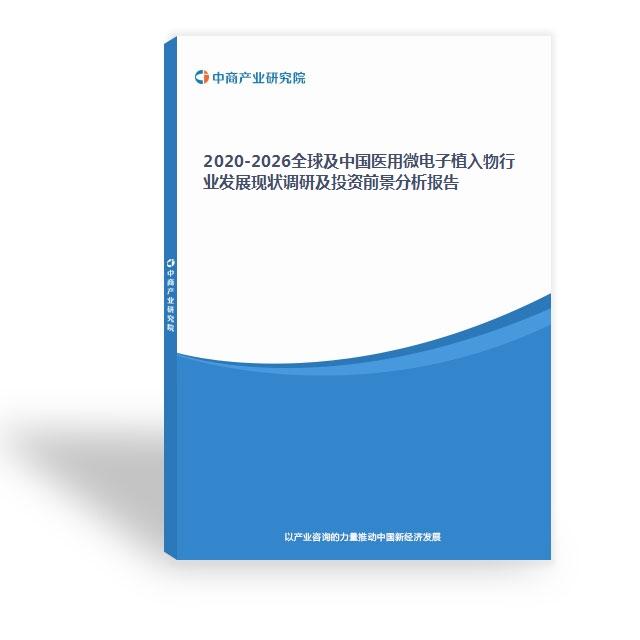 2020-2026全球及中国医用微电子植入物行业发展现状调研及投资前景分析报告