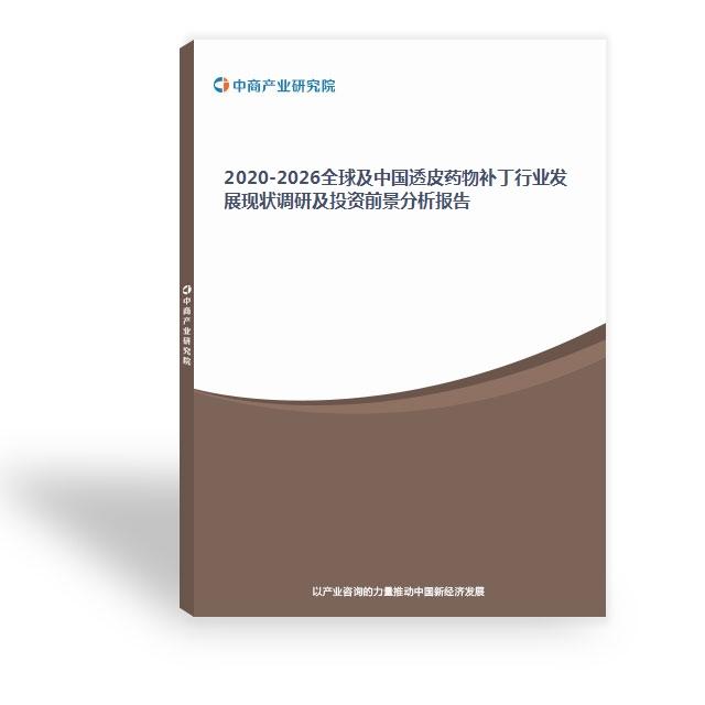 2020-2026全球及中國透皮藥物補丁行業發展現狀調研及投資前景分析報告
