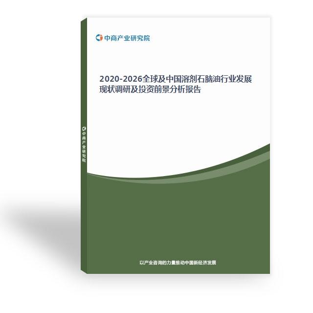 2020-2026全球及中國溶劑石腦油行業發展現狀調研及投資前景分析報告