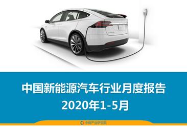 2020年1-5月中国新能源汽车行业月度报告(完整版)