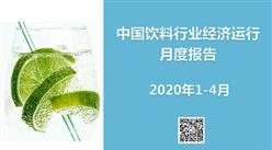 2020年1-4月中国饮料行业经济运行月度报告
