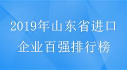 2019年山东省进口企业百强榜单出炉:原油企业40家上榜(附排名)