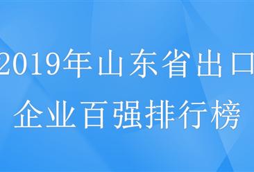 2019年山东省外贸出口企业百强榜单发布:新上榜企业18家(附排名)