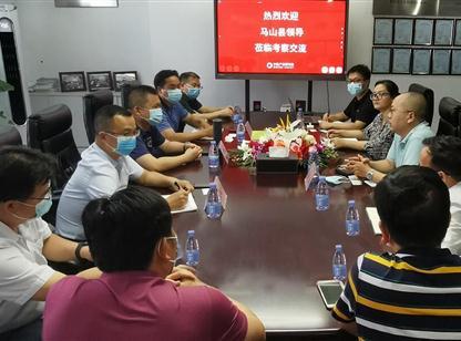 广西马山县领导莅临中商产业研究院考察交流