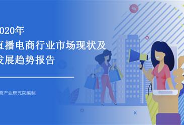 中商产业研究院:《2020年直播电商行业市场现状及发展趋势报告》发布