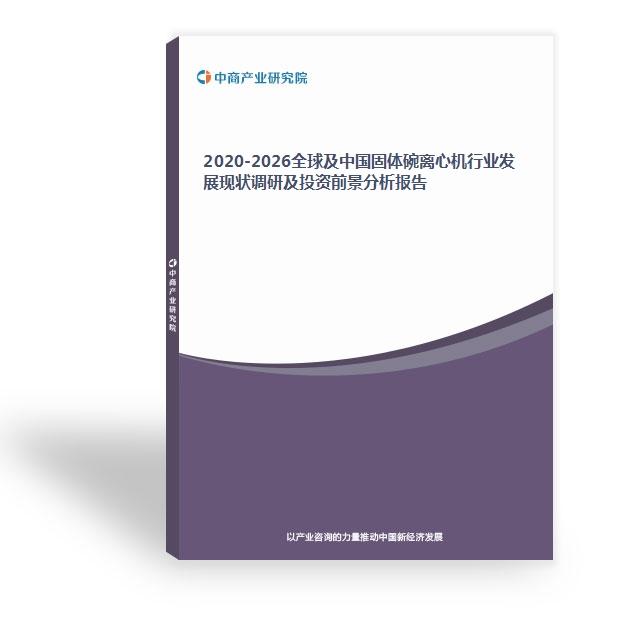 2020-2026全球及中國固體碗離心機行業發展現狀調研及投資前景分析報告