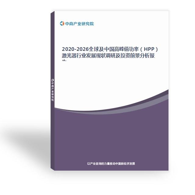 2020-2026全球及中国高峰值功率(HPP)激光器行业发展现状调研及投资前景分析报告