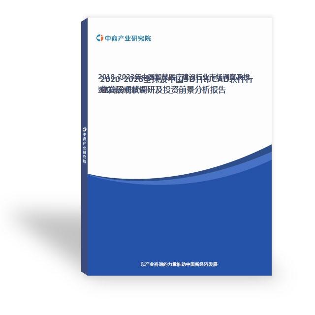 2020-2026全球及中国3D打印CAD软件行业发展现状调研及投资前景分析报告