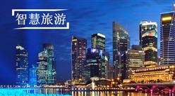2020年中国智慧旅游产业链上中下游投资图谱深度剖析(附典型案例名录)