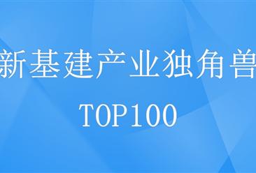 2020年中国新基建产业独角兽排行榜(TOP100)