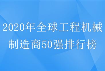 2020年全球工程机械制造商50强排行榜(附全榜单)