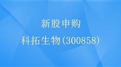 科拓生物(300858)新股申购指南:总发行2063万股(附企业概况)