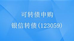 银信转债(123059)可转债申购指南:总发行2063万股(附企业概况)