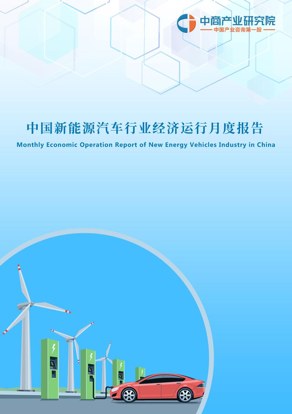 中国新能源汽车行业运行情况月度报告(2020年1-8月)