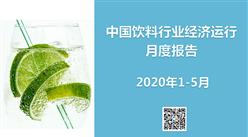 2020年1-5月中國飲料行業經濟運行月度報告